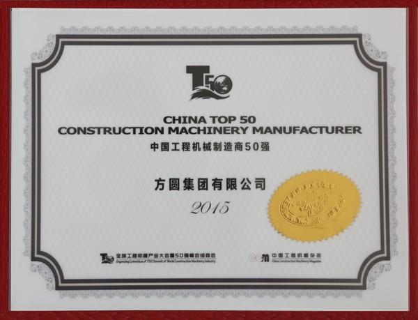 中国工程机械制造商50强企业