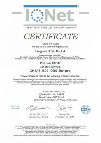 2015.4.1三体系证书