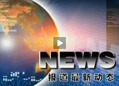 视频新闻10.16